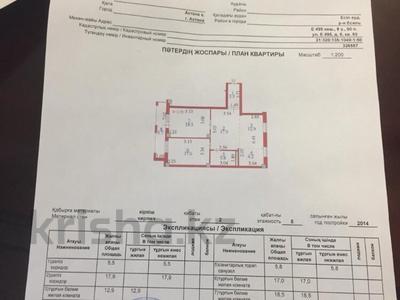 3-комнатная квартира, 87.5 м², 2/5 эт., Е 495 8 за 30 млн ₸ в Нур-Султане (Астана), Есильский р-н — фото 13