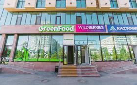 Магазин площадью 275 м², Ханов Керея и Жанибека за 65 млн 〒 в Нур-Султане (Астана), Есиль р-н