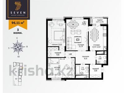 3-комнатная квартира, 96.11 м², 4/9 этаж, ул ханов Керея и Жанибека за ~ 35.6 млн 〒 в Нур-Султане (Астана), Есильский р-н — фото 2