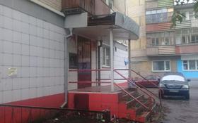 Помещение площадью 223 м², Сатпаева 17 за 48.1 млн ₸ в Петропавловске