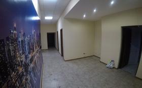 Офис площадью 150 м², Каныша Сатпаева за 50 млн ₸ в Астане, Алматинский р-н