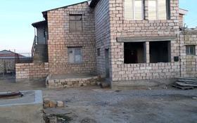 8-комнатный дом, 300 м², Басқұдық за 13 млн ₸ в Актау