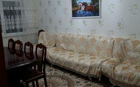 3-комнатная квартира, 63 м², 4/5 эт., Анаркулова 8 — Алашахана за 11.5 млн ₸ в Жезказгане