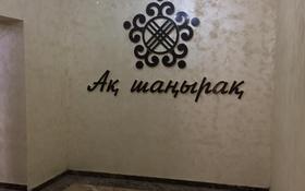 2-комнатная квартира, 73 м², 5/9 эт., Микрорайон Центральный 41Б — проспект Абылай-Хана за ~ 16.8 млн ₸ в Кокшетау