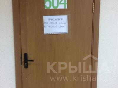 Офис площадью 153.7 м², проспект Сатпаева 64 за 16 млн 〒 в Усть-Каменогорске — фото 11
