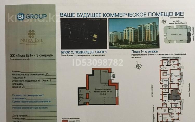 Помещение площадью 54.84 м², Пр. Улы Дала — ул. 38 за 35.7 млн 〒 в Нур-Султане (Астана), Есиль р-н