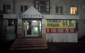 Помещение площадью 44.6 м², Кошукова 12 за 25 млн ₸ в Петропавловске