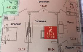 2-комнатная квартира, 69 м², проспект Туран 52 — Бухар жырау за 21 млн 〒 в Нур-Султане (Астана), Есиль р-н