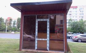 Магазин площадью 9 м², Правый Берег за 1 млн ₸ в Астане, Алматинский р-н