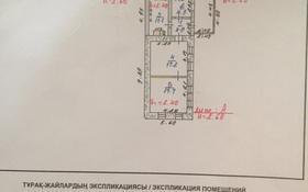 3-комнатный дом, 70 м², 4.5 сот., Дулатова 4 — Дощаника за 12 млн 〒 в Костанае