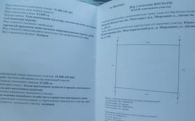 Участок 12 соток, Айтеке 28 за 3.2 млн 〒 в Мырзакенте