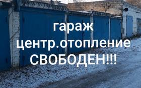 Сдам Гараж с центр отоплением за 25 000 ₸ в Павлодаре