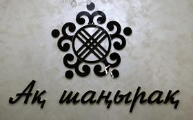 3-комнатная квартира, 100.7 м², Мкр Центральный 41Б — проспект Абылай Хана за ~ 23.7 млн 〒 в Кокшетау