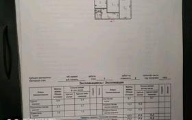 2-комнатная квартира, 43.3 м², 1/5 эт., Абая, 4 мкр за 5.5 млн ₸ в Экибастузе