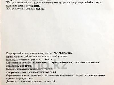 Участок 0.37 га, мкр Мадениет, ПК КОК-ОЗЕК за 70.3 млн 〒 в Алматы, Алатауский р-н — фото 7