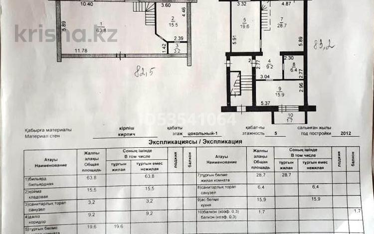 5-комнатная квартира, 165 м², 1/5 этаж, Микрорайон Наурыз 6Б за 32 млн 〒 в Костанае