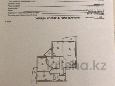 4-комнатная квартира, 130 м², 2/16 этаж, Навои за 69 млн 〒 в Алматы, Ауэзовский р-н — фото 9