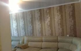 3-комнатная квартира, 70 м², 4 эт. посуточно, Кердери 125 за 8 000 ₸ в Уральске