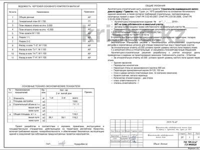 6-комнатный дом, 160 м², 4 сот., Мкр.Туран уч.1673 за 20.9 млн ₸ в Туркестане — фото 7