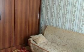 1-комнатная квартира, 18 м², 3/5 этаж, Чехова за 4 млн 〒 в Костанае