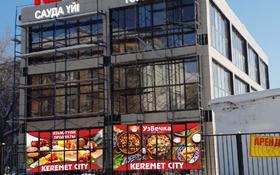 Здание площадью 840 м², Дзержинского 3/1 за 150 млн ₸ в Усть-Каменогорске