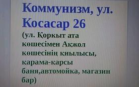 3-комнатный дом, 240 м², 6 сот., Косасар 26 — Коркыт ата за 5 млн 〒 в