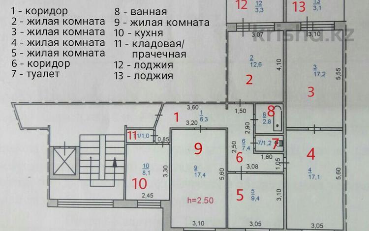 5-комнатная квартира, 106.9 м², 6/9 этаж, Кутузова 40 — Толстого за 21 млн 〒 в Павлодаре