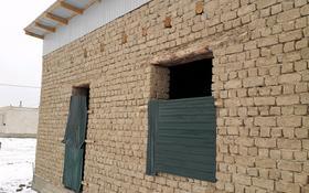 2-комнатный дом, 32 м², 9 сот., Бәйтерек 1 бн за 3 млн ₸ в