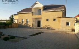 5-комнатный дом, 200 м², 6 сот., Болашак 1031 за 35 млн 〒 в Актау