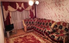 3-комнатная квартира, 60 м², 1/5 эт. посуточно, Мызы 43/1 — Казахстан за 10 000 ₸ в Усть-Каменогорске