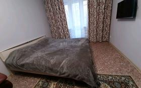 1-комнатная квартира, 32 м² посуточно, Лободы 33 за 6 000 〒 в Караганде, Казыбек би р-н