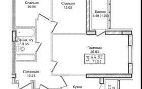 3-комнатная квартира, 71 м², 4/18 этаж, А 62 за ~ 13.5 млн 〒 в Нур-Султане (Астана), Алматинский р-н