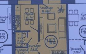 1-комнатная квартира, 36 м², 2/5 эт., 189 1 за 9 млн ₸ в Нур-Султане (Астана), Сарыаркинский р-н