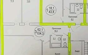 5-комнатная квартира, 148.1 м², 4/7 этаж, 17-й мкр за 23.5 млн 〒 в Актау, 17-й мкр
