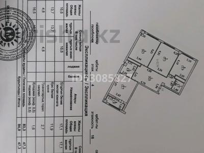 3-комнатная квартира, 85 м², 4/14 этаж, К.Мухамедханова 17 за 30 млн 〒 в Нур-Султане (Астана), Есильский р-н