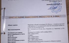 Здание площадью 1700 м², Аккемер 2/2 за 240 млн ₸ в Астане, Есильский р-н
