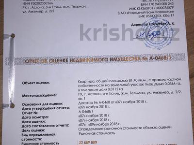 Здание площадью 1700 м², Аккемер 2/2 за 240 млн ₸ в Нур-Султане (Астана), Есильский р-н — фото 4