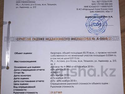 Здание площадью 1700 м², Аккемер 2/2 за 240 млн ₸ в Нур-Султане (Астана), Есильский р-н — фото 5