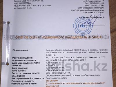 Здание площадью 1700 м², Аккемер 2/2 за 240 млн ₸ в Нур-Султане (Астана), Есильский р-н — фото 7