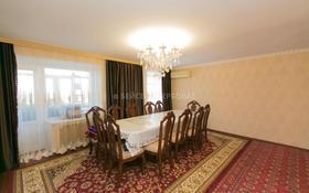 5-комнатная квартира, 135 м², 3/5 этаж, улица Беимбета Майлина 5 за 33 млн 〒 в Нур-Султане (Астана)