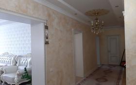4-комнатная квартира, 165 м², 2/5 этаж, Батыс 2 — Мангилек ел за 45 млн 〒 в Актобе