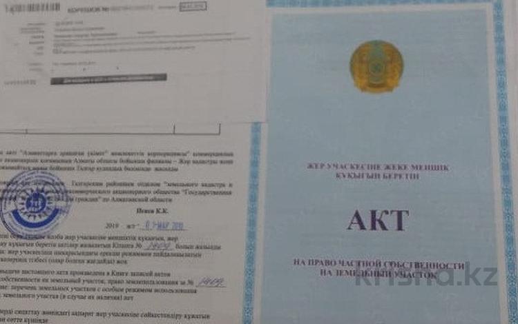 Участок 6 соток, Павлова за 2.7 млн ₸ в Талгаре
