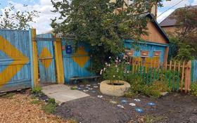 3-комнатный дом, 45 м², 10 сот., Комсомольская 24 — Крепостная за 10 млн 〒 в Петропавловске