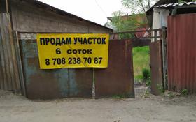 Участок 6 соток, Казыбаева 52 — Рыскулова за 16.5 млн ₸ в Алматы, Жетысуский р-н