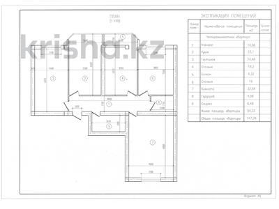 4-комнатная квартира, 147.26 м², 7/9 этаж, 19-й мкр 115 за 20.6 млн 〒 в Актау, 19-й мкр — фото 12