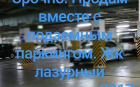 4-комнатная квартира, 109 м², 9/14 этаж, Сарайшык 7/3 за 41.8 млн 〒 в Нур-Султане (Астана), Есиль