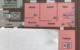3-комнатная квартира, 84 м², 4/9 этаж, Орбита 1 17/2 за ~ 20.2 млн 〒 в Караганде, Казыбек би р-н