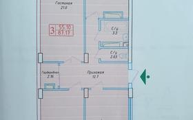 3-комнатная квартира, 87.7 м², 14/16 этаж, Кошкарбаева 27 за 27 млн 〒 в Нур-Султане (Астана), Алматы р-н