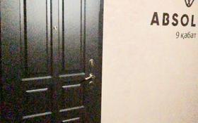 2-комнатная квартира, 80 м², 9/10 этаж, Ильяса Омарова 27 — Сарайшык за 26 млн 〒 в Нур-Султане (Астана), Есиль