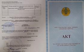 Дача с участком в 10 сот., Нефтабаза за 1.3 млн 〒 в Уральске